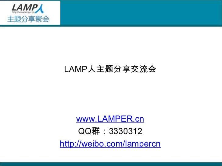 LAMP人 主题分享交流会 LAMP人主题分享交流会     www.LAMPER.cn      QQ群:3330312http://weibo.com/lampercn