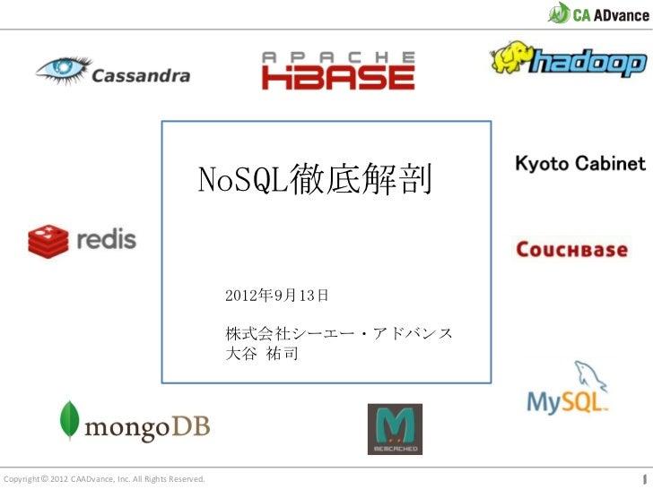 NoSQL徹底解剖                                                        2012年9月13日                                               ...