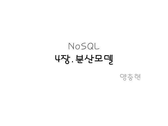 NoSQL4장.분산모델          양충현