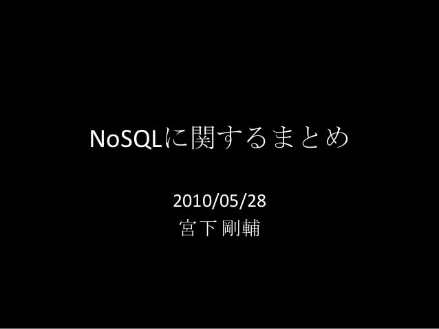 NoSQLに関するまとめ2010/05/28宮下 剛輔