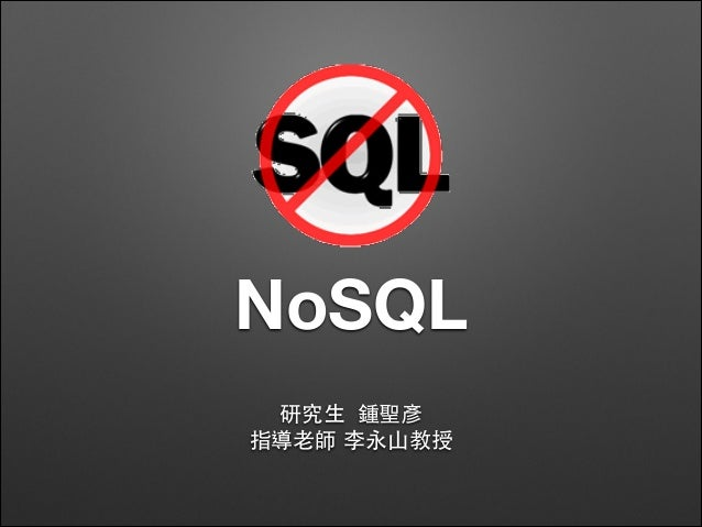 NoSQL 研究⽣生 鍾聖彥 指導⽼老師 李永⼭山教授