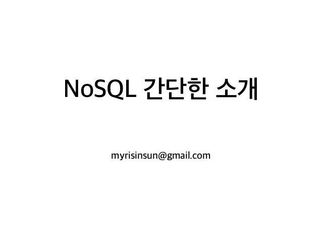 NoSQL 간단한 소개 myrisinsun@gmail.com