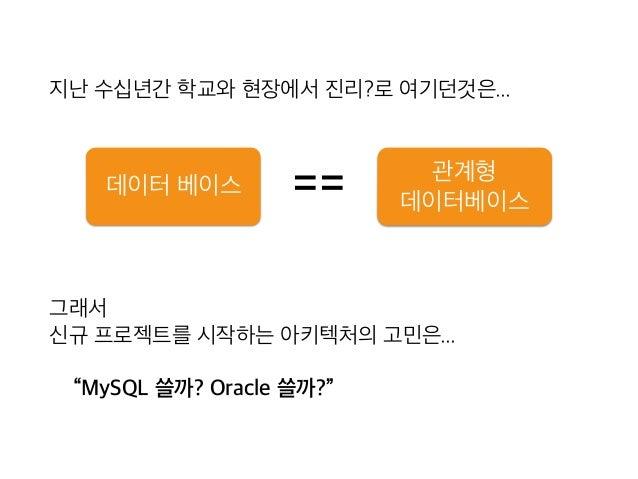 NoSQL 간단한 소개 Slide 3