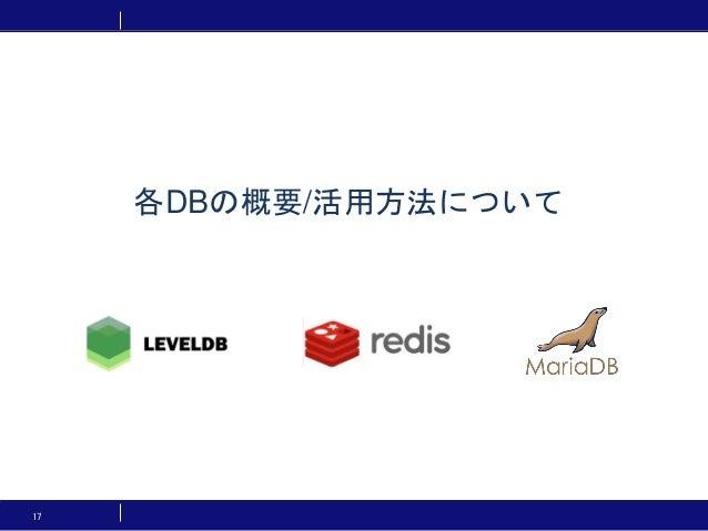 各DBの概要/活用方法について 17