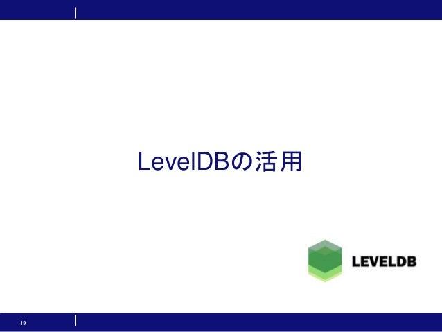 LevelDBの活用 19