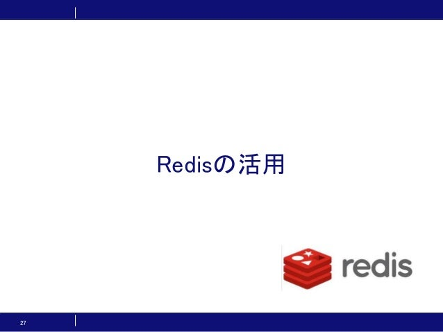 Redisの活用 27