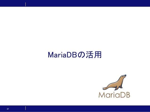 MariaDBの活用 37