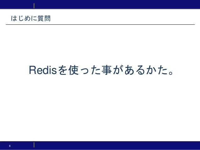 6 Redisを使った事があるかた。 はじめに質問