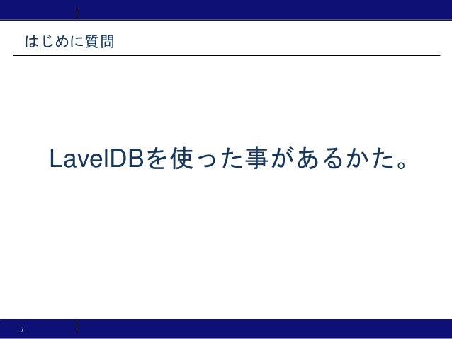 7 LavelDBを使った事があるかた。 はじめに質問