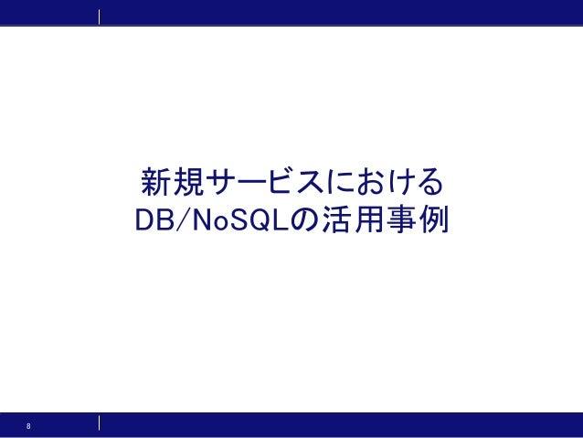 新規サービスにおける DB/NoSQLの活用事例 8