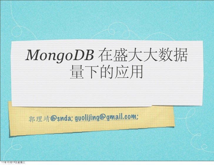 MongoDB 在盛大大数据                    量下的应用               郭理靖 @sn da ; gu ol ijing@ gm a il .c om ;11年10月19日星期三