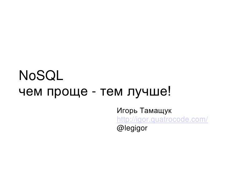 NoSql, MongoDb