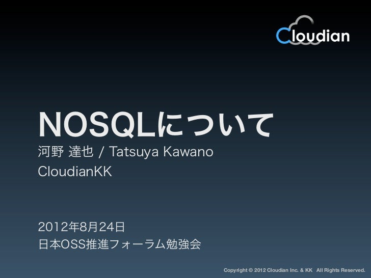 NOSQLについて河野 達也 / Tatsuya KawanoCloudianKK2012年8月24日日本OSS推進フォーラム勉強会                         Copyright © 2012 Cloudian Inc. ...