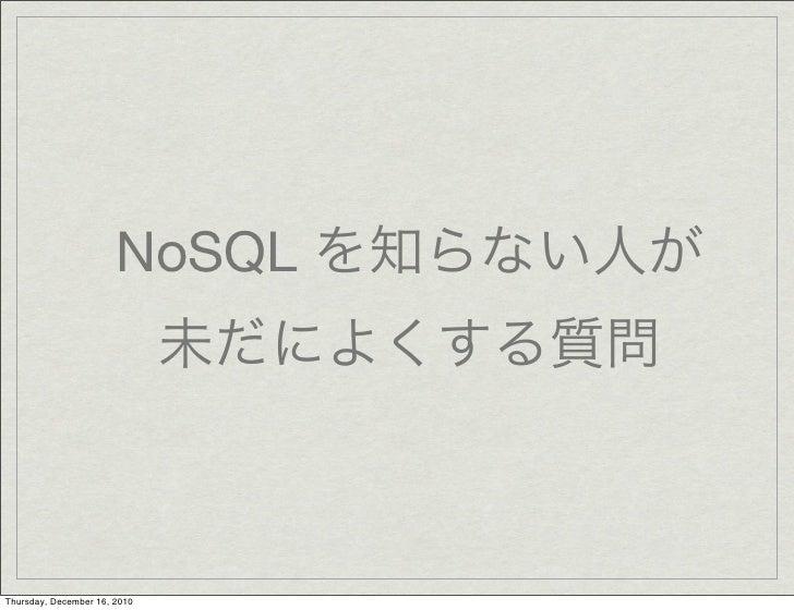 NoSQL3 Slide 2