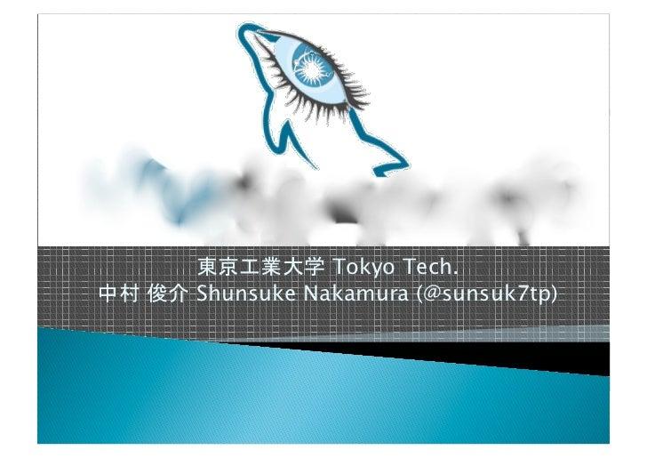 東京工業大学 Tokyo Tech.<br />中村俊介Shunsuke Nakamura (@sunsuk7tp)<br />