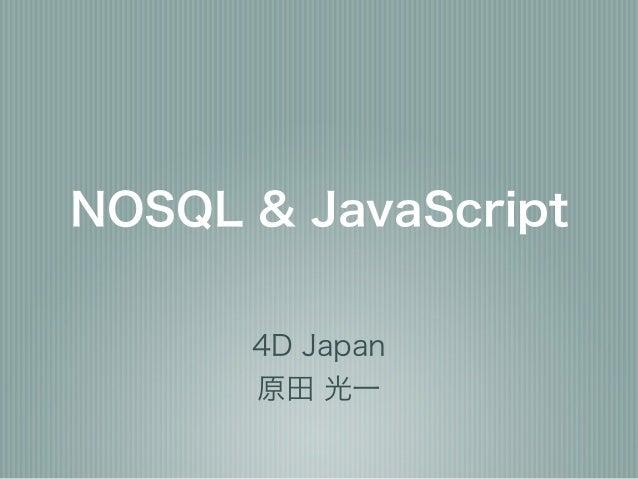 NOSQL & JavaScript      4D Japan      原田 光一