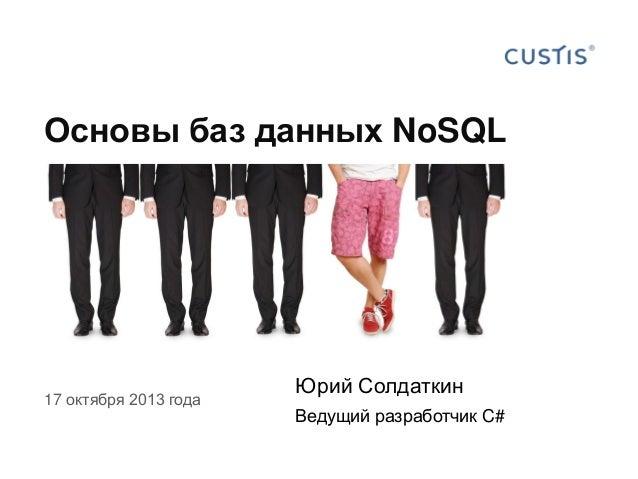 Основы баз данных NoSQL  17 октября 2013 года  Юрий Солдаткин Ведущий разработчик C#