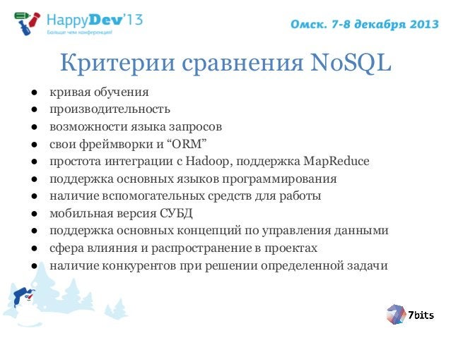 Критерии сравнения NoSQL ● ● ● ● ● ● ● ● ● ● ●  кривая обучения производительность возможности языка запросов свои фреймво...