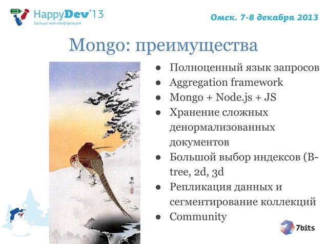 Mongo: преимущества ● ● ● ●  Полноценный язык запросов Aggregation framework Mongo + Node.js + JS Хранение сложных денорма...