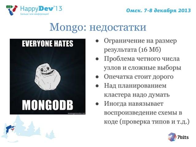 Mongo: недостатки ● Ограничение на размер результата (16 Мб) ● Проблема четного числа узлов и сложные выборы ● Опечатка ст...