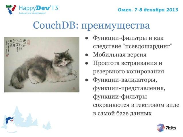 """CouchDB: преимущества ● Функции-фильтры и как следствие """"псевдошардинг"""" ● Мобильная версия ● Простота встраивания и резерв..."""