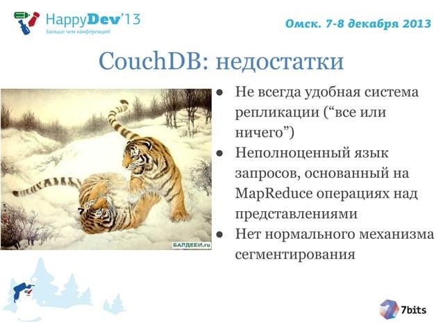 """CouchDB: недостатки ● Не всегда удобная система репликации (""""все или ничего"""") ● Неполноценный язык запросов, основанный на..."""