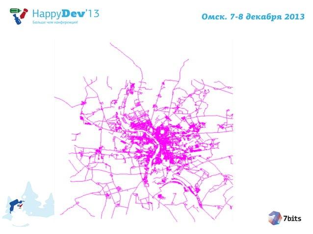 Вторая развилка: BigData  Данные о достаточно большом количестве объектов, изменяющихся во времени и пространстве (движени...