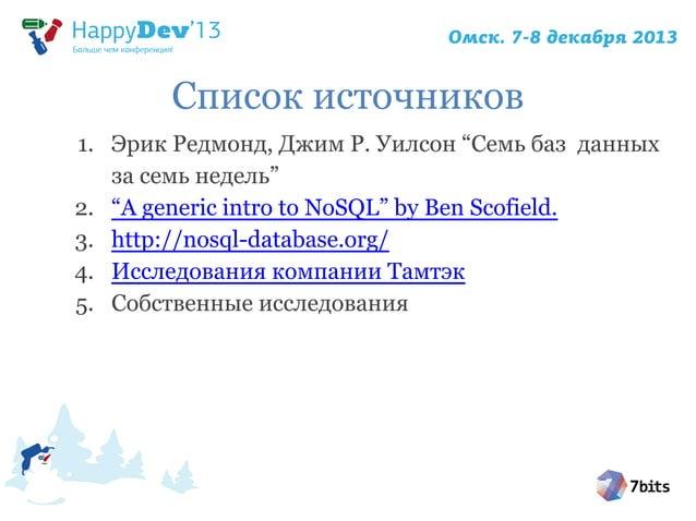 """Выбор NoSQL базы данных для вашего проекта: """"Не в свои сани не садись"""""""