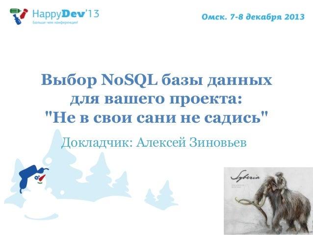 """Выбор NoSQL базы данных для вашего проекта: """"Не в свои сани не садись"""" Докладчик: Алексей Зиновьев"""