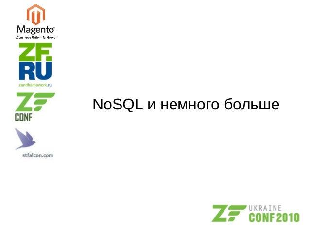 NoSQL и немного больше