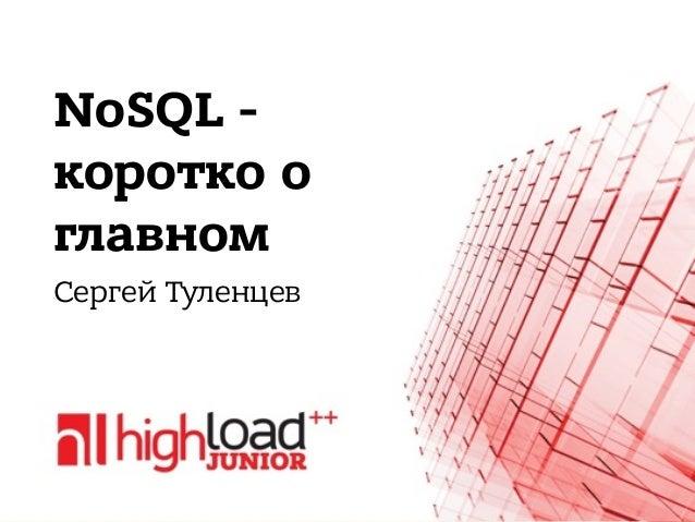 NoSQL - коротко о главном Сергей Туленцев