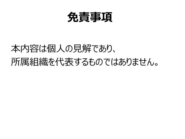 No sql with mysql cluster (MyNA・JPUG合同DB勉強会) Slide 2