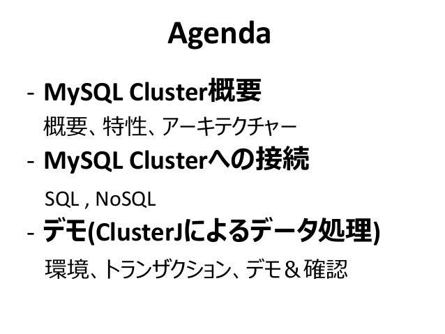 No sql with mysql cluster (MyNA・JPUG合同DB勉強会) Slide 3