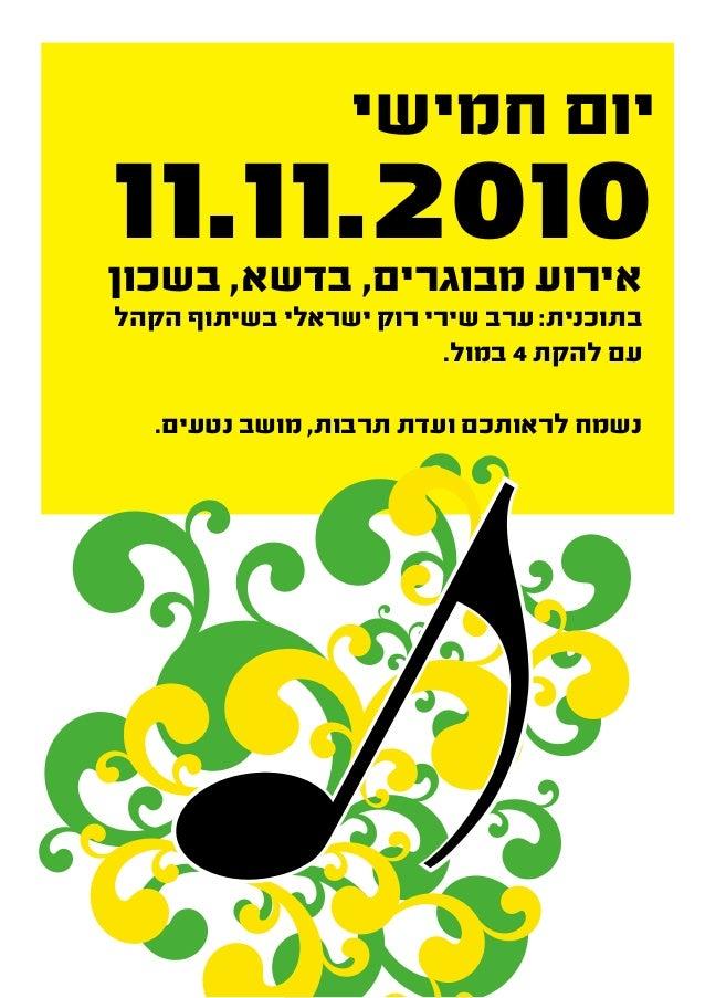 בשכון ,בדשא ,מבוגרים אירוע הקהל בשיתוף ישראלי רוק שירי ערב :בתוכנית .במול 4 להקת עם .נטעים ...