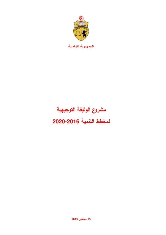 51سبتمبر5151 التونسية الجمهورية التوجيهية الوثيقة عمشرو التنمية لمخطط2020-2016