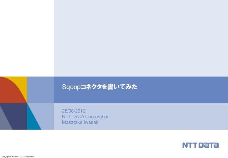 Sqoopコネクタを書いてみた                                        28/08/2012                                        NTT DATA Corporat...