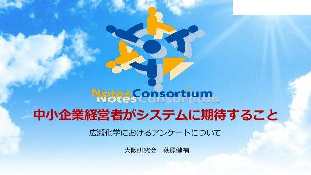 中小企業経営者がシステムに期待すること 広瀬化学におけるアンケートについて 大阪研究会 萩原健補