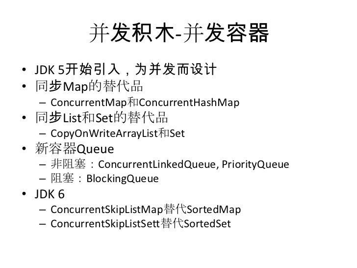 What is CopyOnWriteArrayList in Java - Example Tutorial