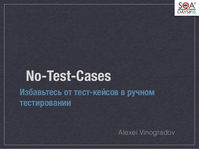 No-Test-Cases  Избавьтесь от тест-кейсов в ручном  тестировании  Alexei Vinogradov