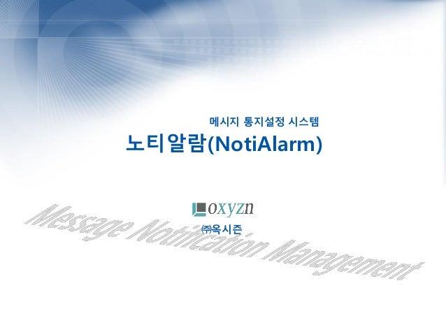 노티알람(NotiAlarm) 메시지 통지설정 시스템 ㈜옥시즌
