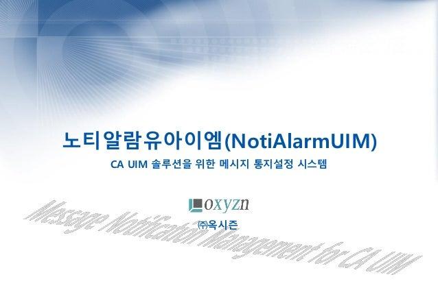 노티알람유아이엠(NotiAlarmUIM) CA UIM 솔루션을 위한 메시지 통지설정 시스템 ㈜옥시즌