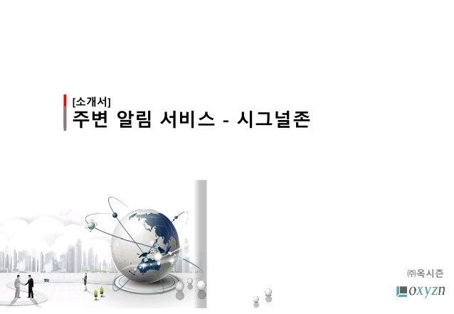 [소개서] 주변 알림 서비스 - 시그널존 ㈜옥시즌
