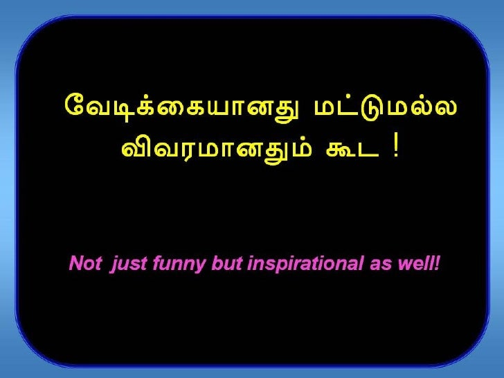 Not just funny but inspirational as well tamil