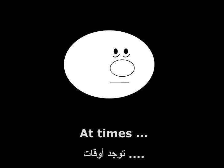 At times ... توجد أوقات ....
