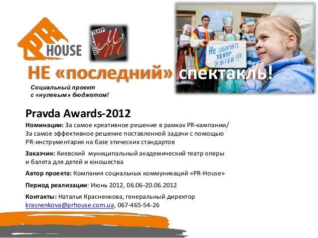 НЕ «последний» спектакль! Социальный проект с «нулевым» бюджетом!Pravda Awards-2012Номинации: За самое креативное решение ...