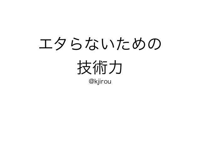 エタらないための 技術力 @kjirou
