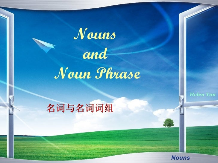 Nouns  and  Noun Phrase 名词与名词词组 Helen Yan