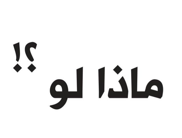 Nour ٍSalim   Training Workshop in Graphic Design Basicsأساسيات التصميم الجرافيك  Slide 3
