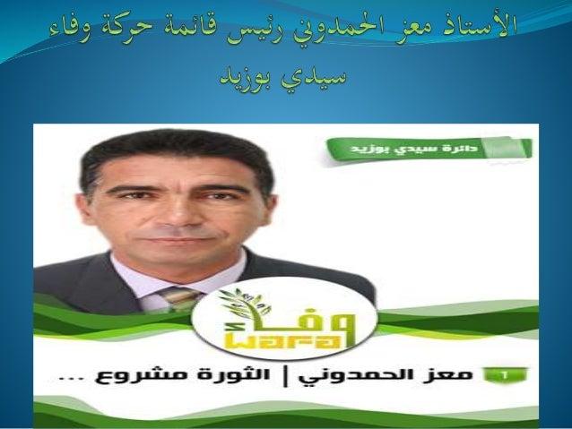 الانتخابات التشريعية تونس 2014: حركة وفاء دائرة سيدي بوزيد Slide 2