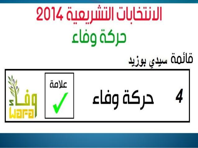 الانتخابات التشريعية تونس 2014: حركة وفاء دائرة سيدي بوزيد Slide 3